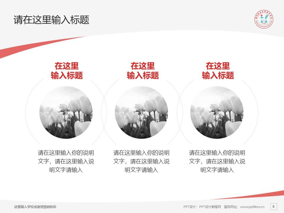 郑州信息工程职业学院PPT模板下载_幻灯片预览图32
