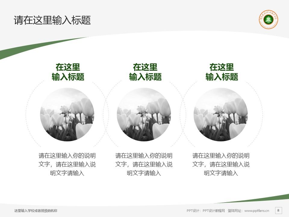 河南建筑职业技术学院PPT模板下载_幻灯片预览图8