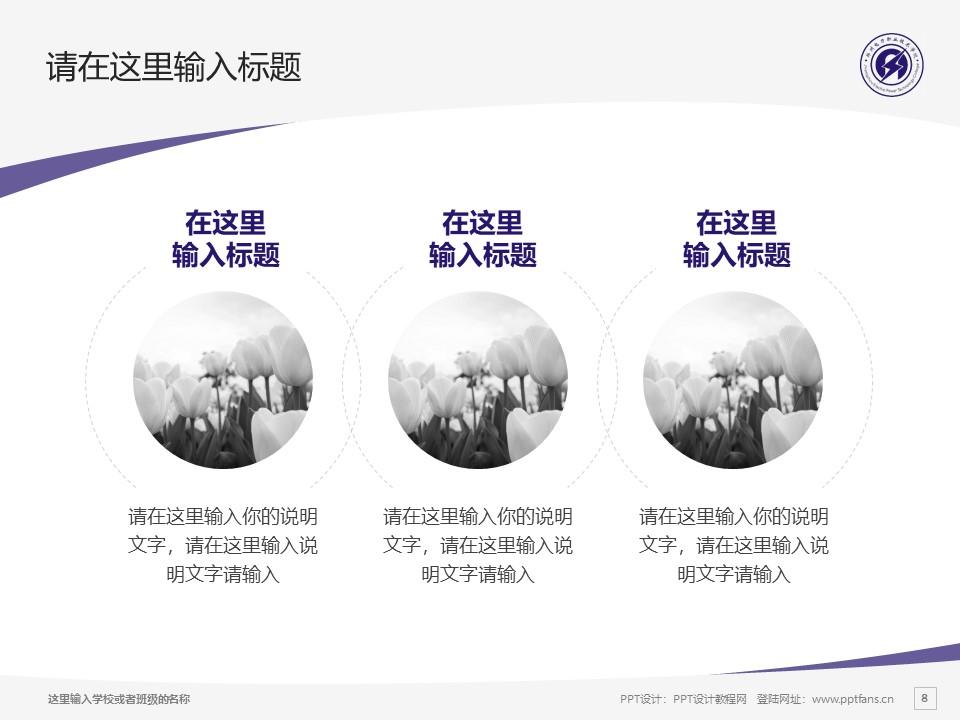 郑州电力职业技术学院PPT模板下载_幻灯片预览图8