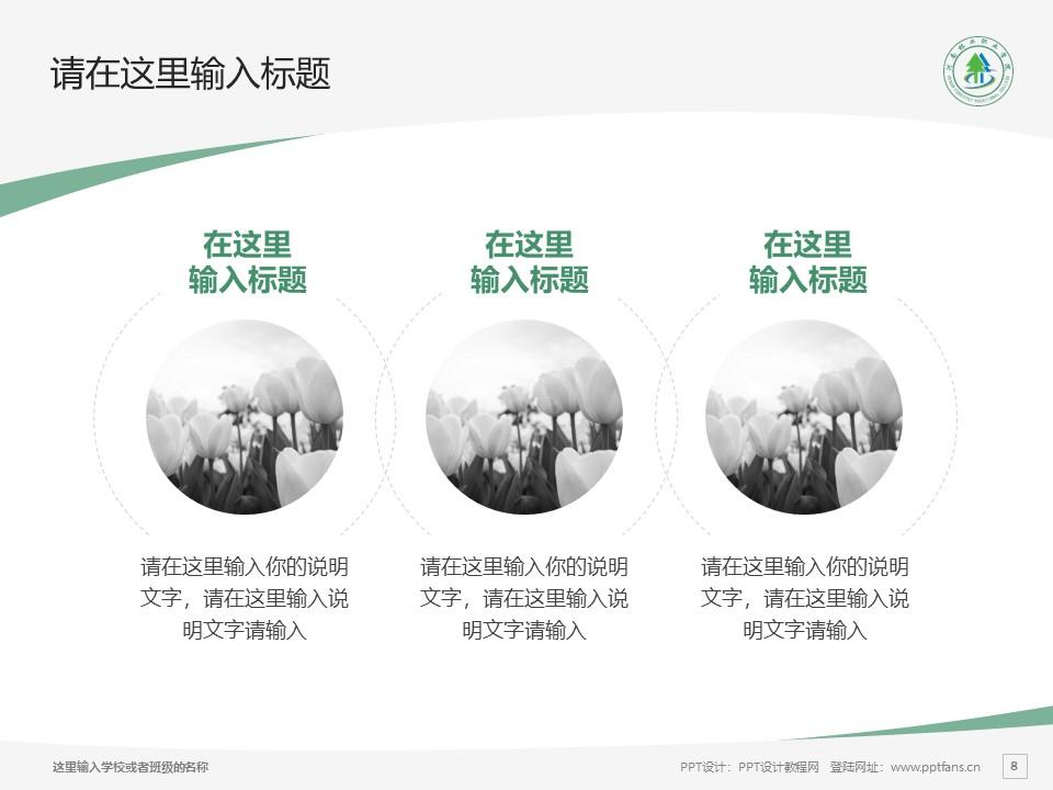河南林业职业学院PPT模板下载_幻灯片预览图16