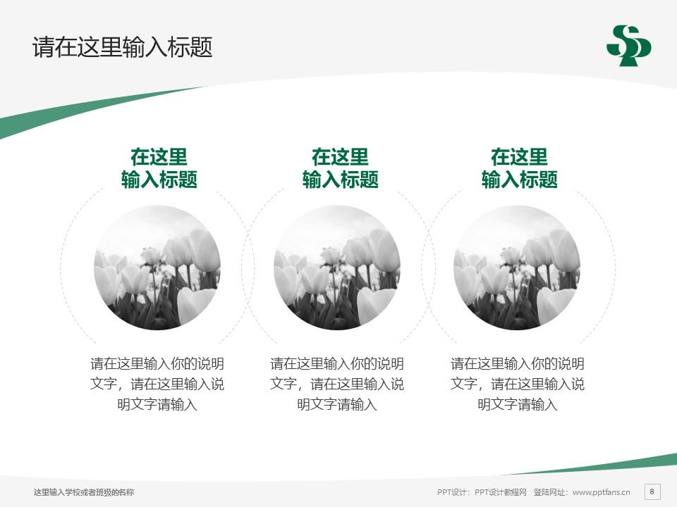 三门峡职业技术学院PPT模板下载_幻灯片预览图8