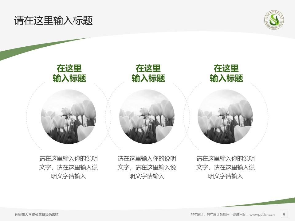 商丘医学高等专科学校PPT模板下载_幻灯片预览图8