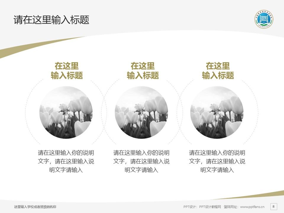 河南医学高等专科学校PPT模板下载_幻灯片预览图8