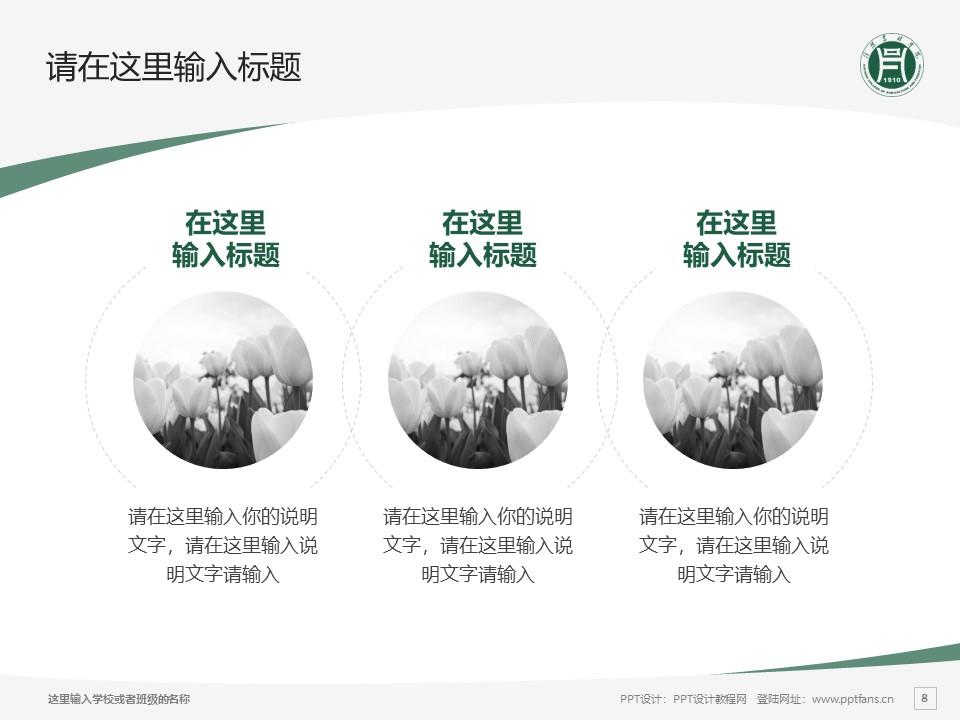 信阳农林学院PPT模板下载_幻灯片预览图8