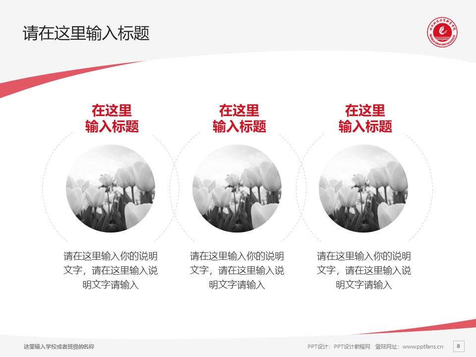 湖南科技经贸职业学院PPT模板下载_幻灯片预览图8