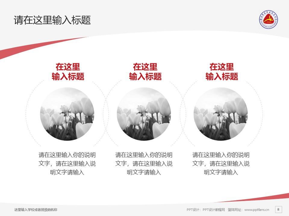 湖南商务职业技术学院PPT模板下载_幻灯片预览图8