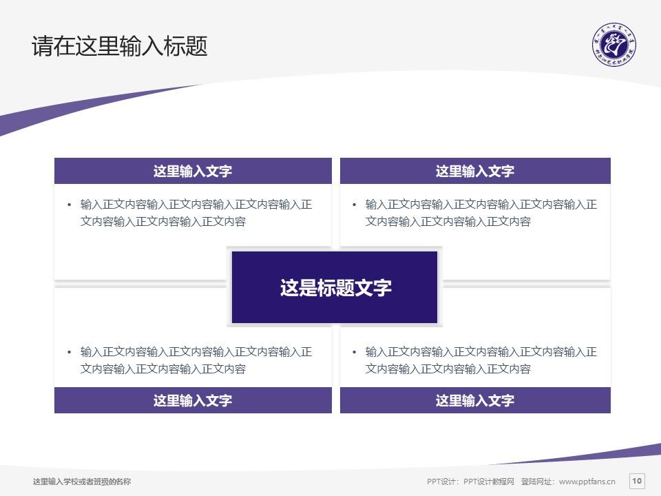 科尔沁艺术职业学院PPT模板下载_幻灯片预览图10
