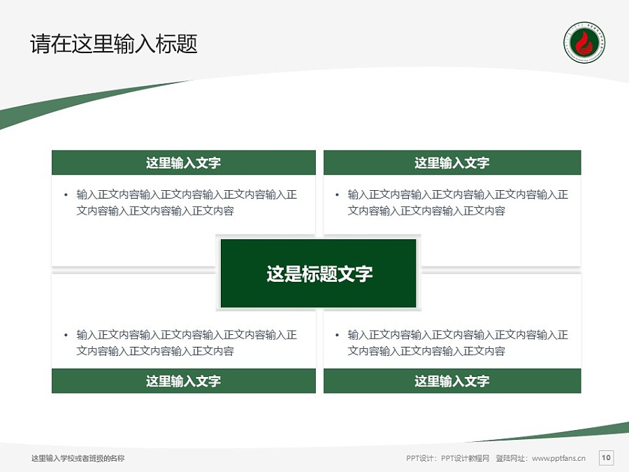 内蒙古化工职业学院PPT模板下载_幻灯片预览图10