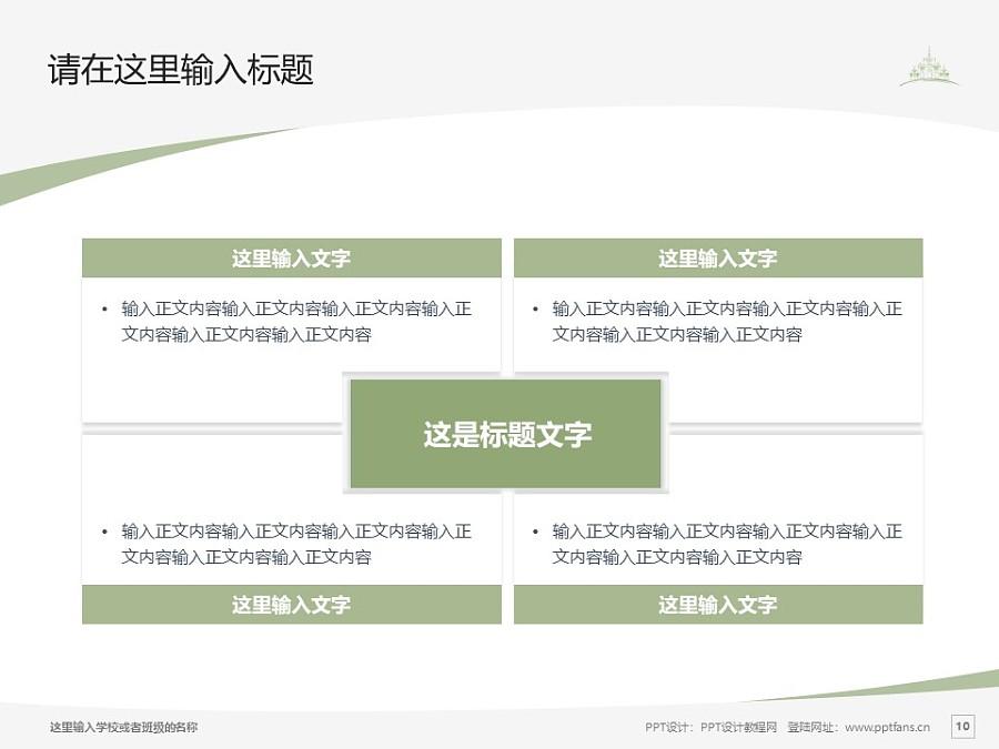 满洲里俄语职业学院PPT模板下载_幻灯片预览图10