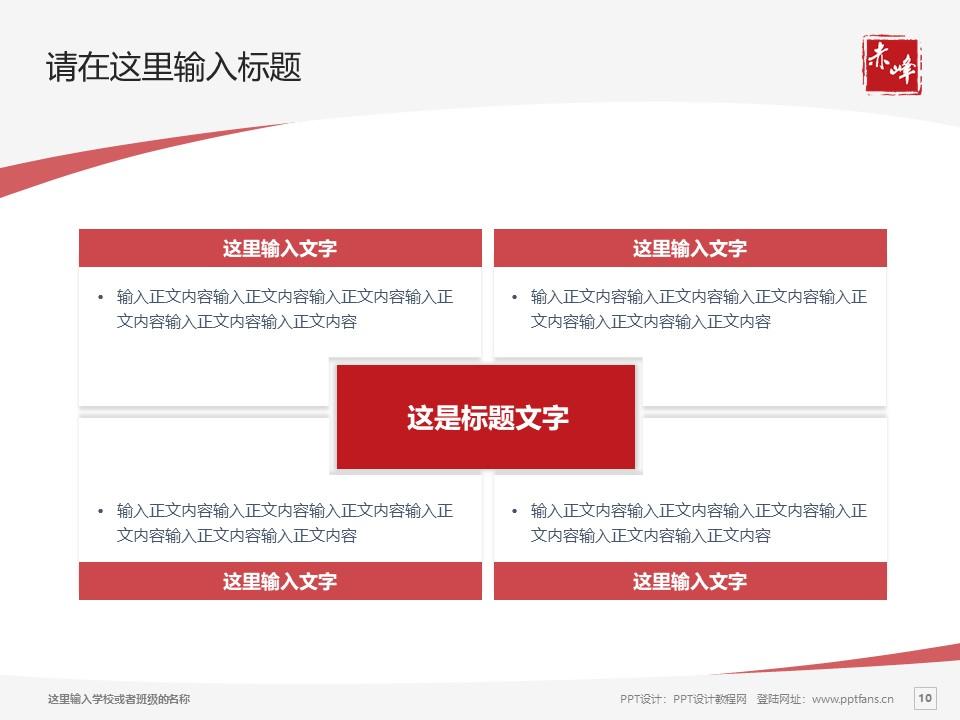 赤峰职业技术学院PPT模板下载_幻灯片预览图10