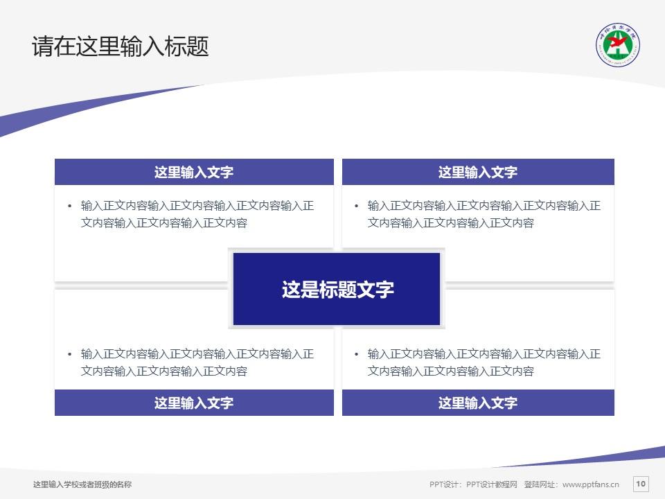 呼伦贝尔学院PPT模板下载_幻灯片预览图10