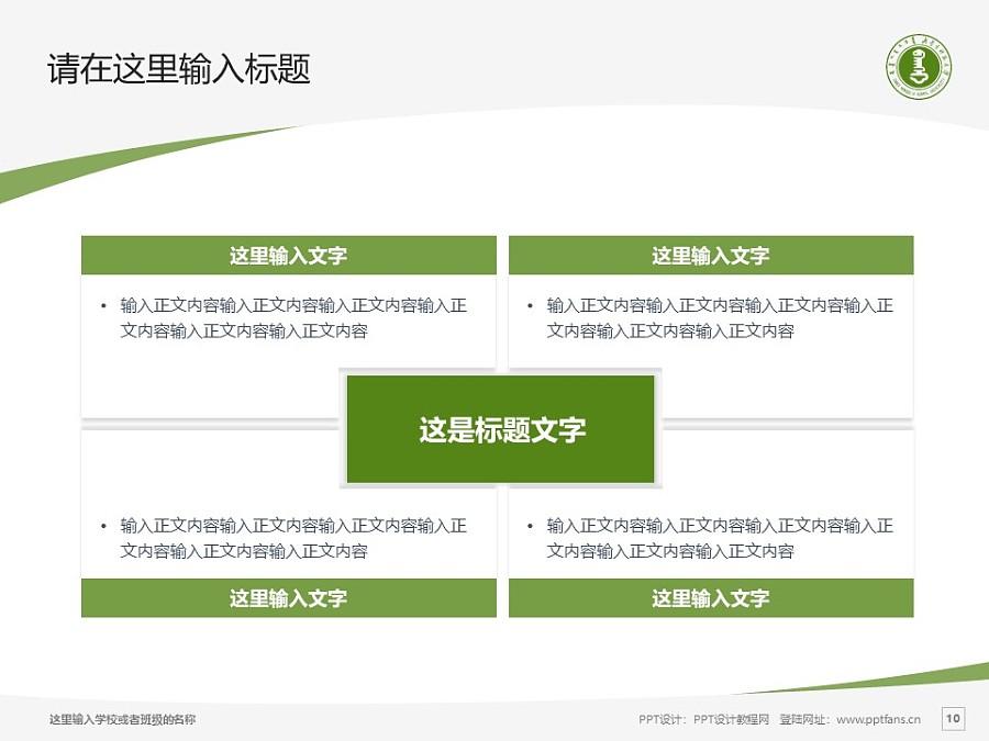 内蒙古师范大学PPT模板下载_幻灯片预览图10