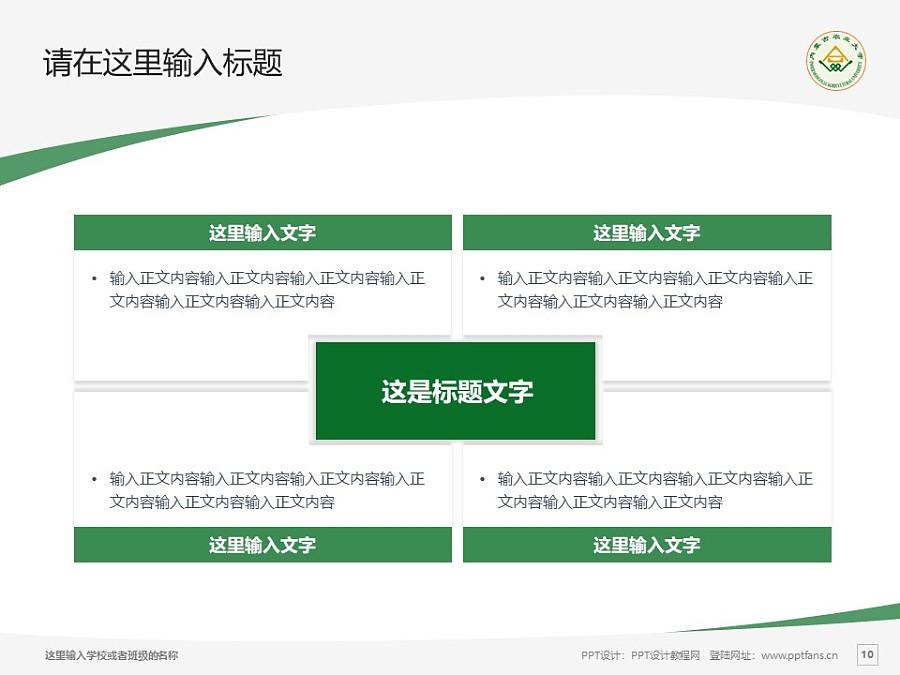 内蒙古农业大学PPT模板下载_幻灯片预览图10