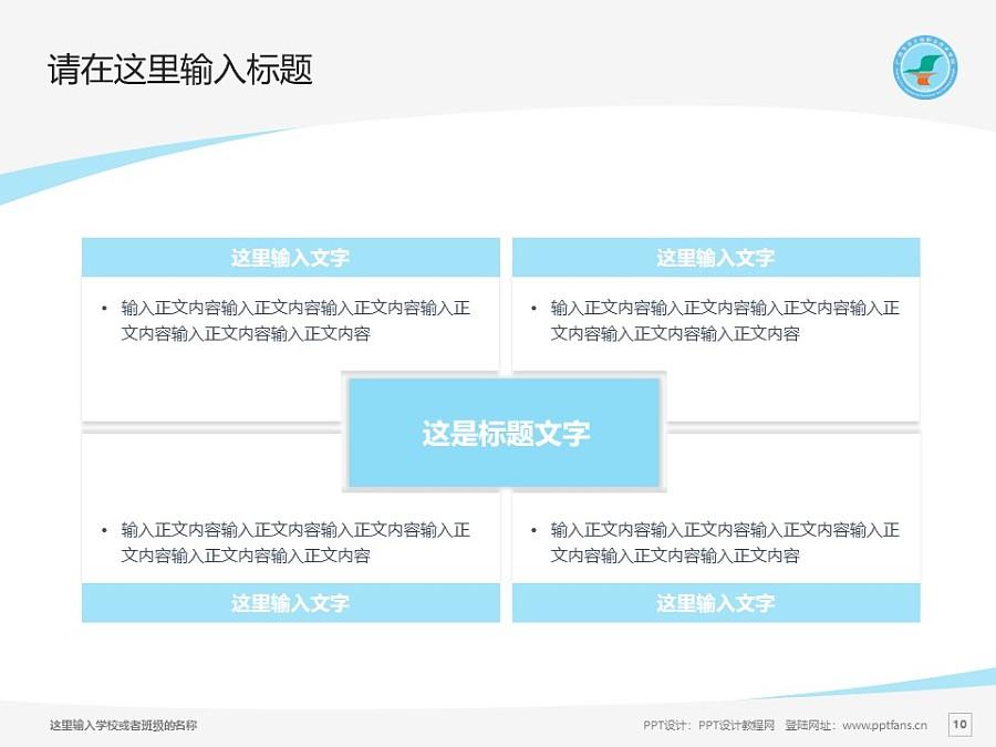 广西生态工程职业技术学院PPT模板下载_幻灯片预览图10