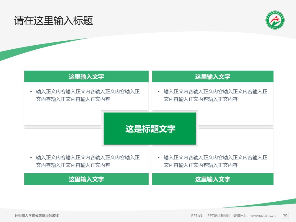 广西卫生职业技术学院PPT模板下载_幻灯片预览图10