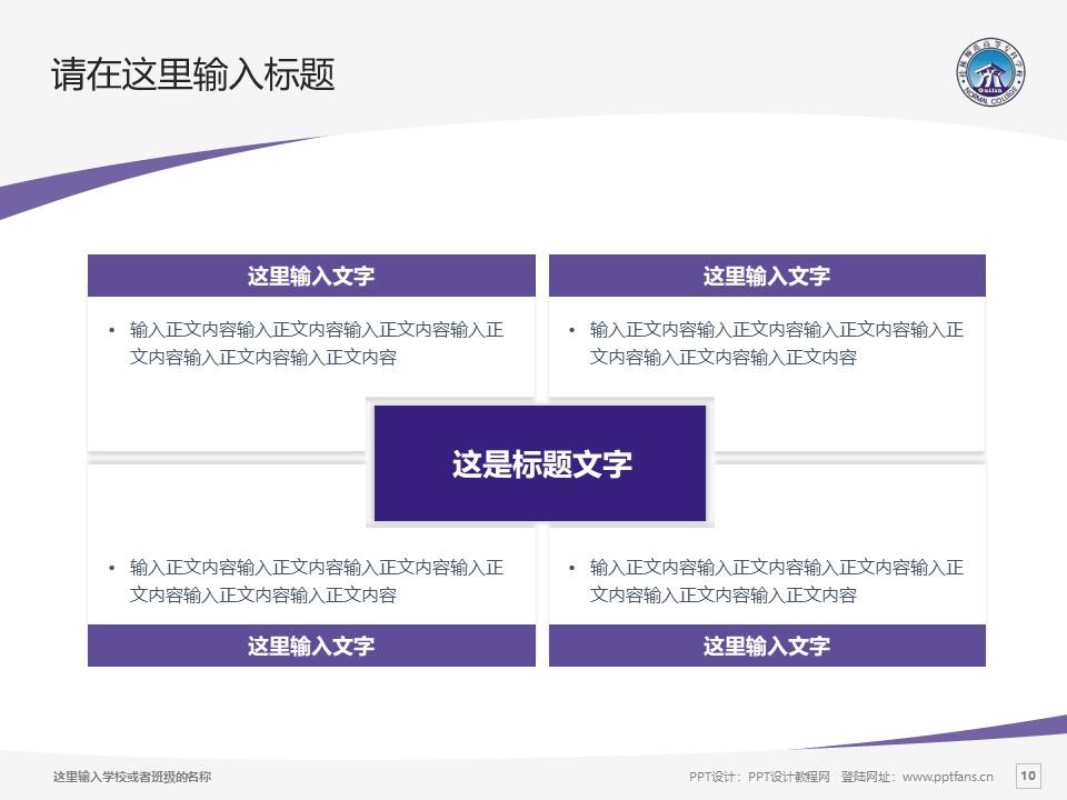 桂林师范高等专科学校PPT模板下载_幻灯片预览图10