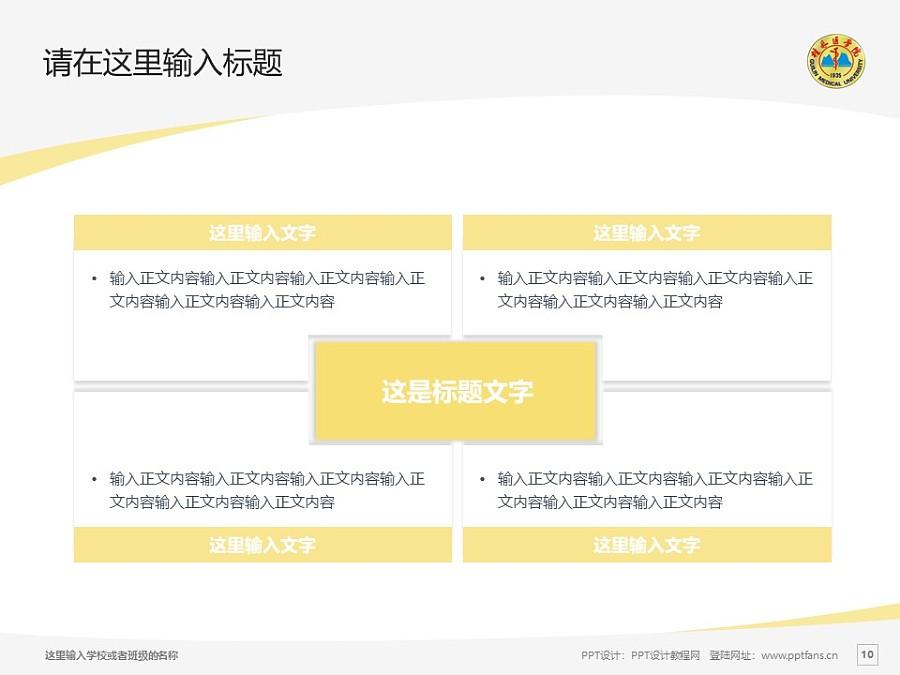 桂林医学院PPT模板下载_幻灯片预览图10