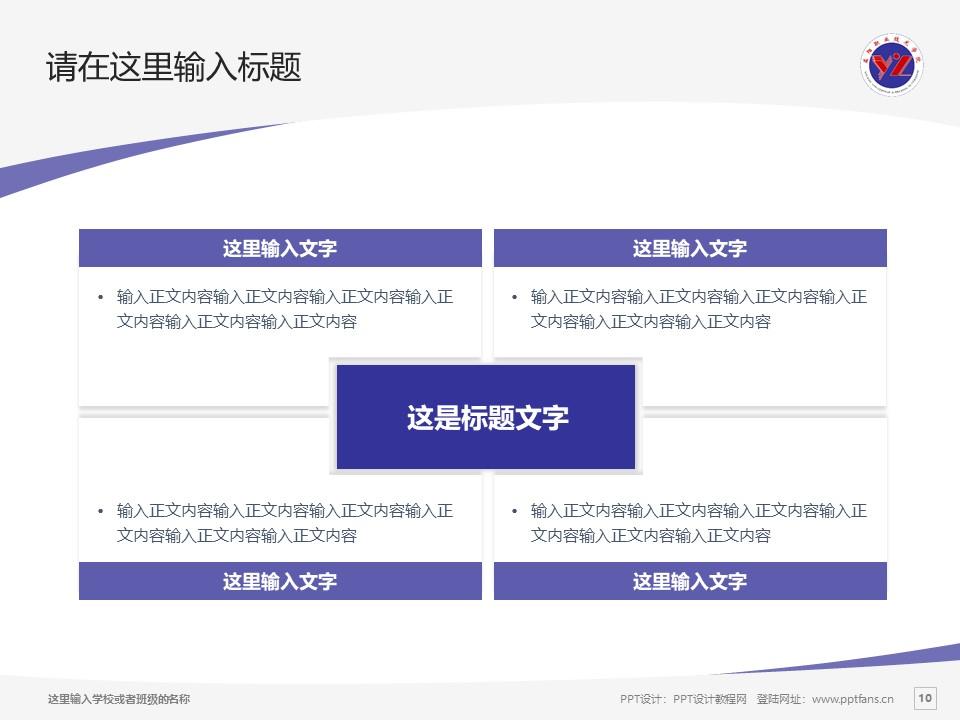 益阳职业技术学院PPT模板下载_幻灯片预览图10