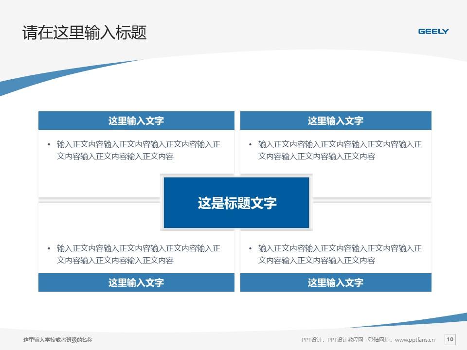 湖南吉利汽车职业技术学院PPT模板下载_幻灯片预览图10