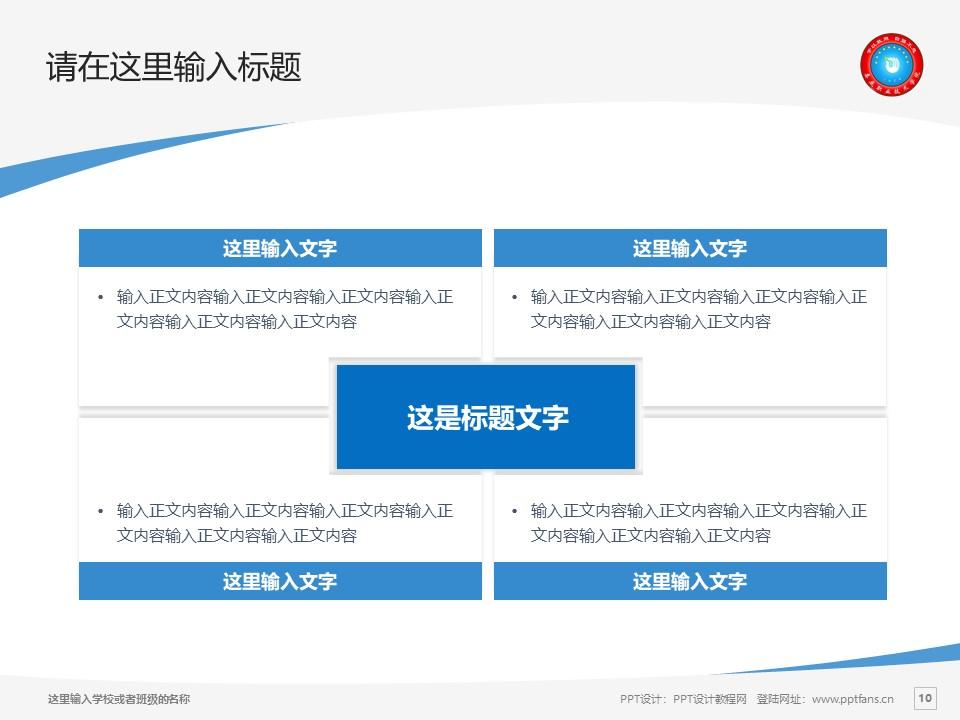 娄底职业技术学院PPT模板下载_幻灯片预览图10