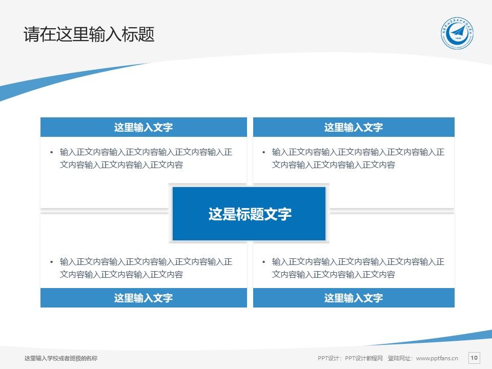 张家界航空工业职业技术学院PPT模板下载_幻灯片预览图10