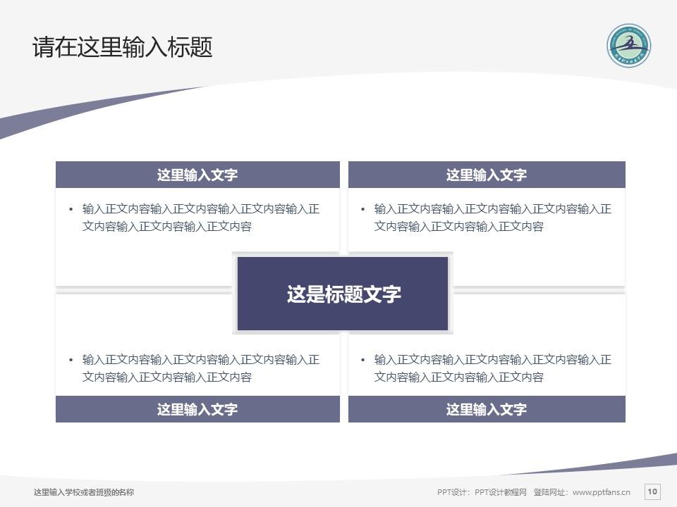 新乡职业技术学院PPT模板下载_幻灯片预览图10