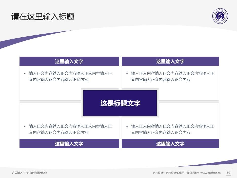 郑州电力职业技术学院PPT模板下载_幻灯片预览图10