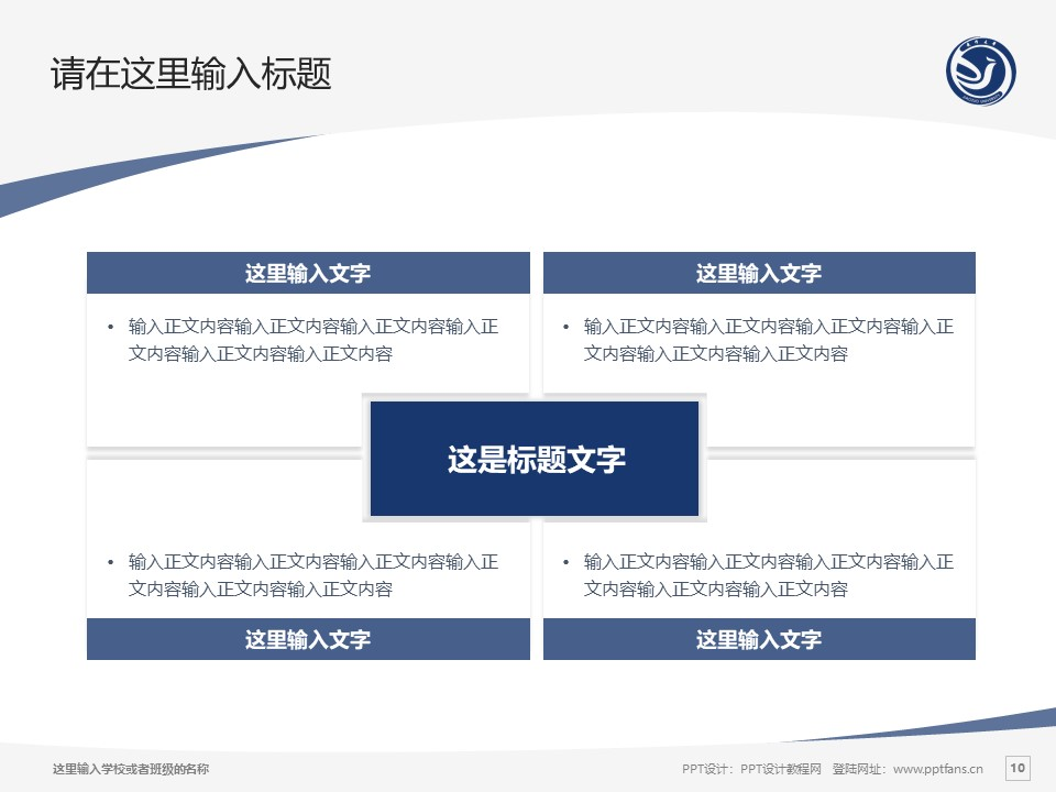 焦作大学PPT模板下载_幻灯片预览图10