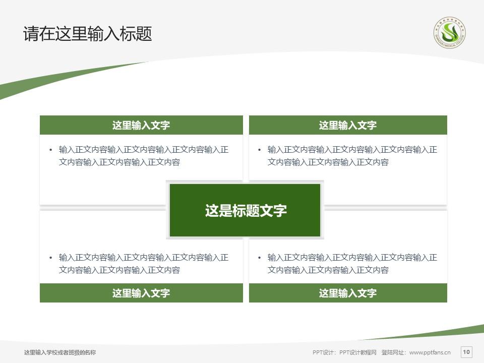 商丘医学高等专科学校PPT模板下载_幻灯片预览图10