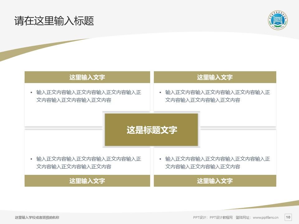 河南医学高等专科学校PPT模板下载_幻灯片预览图10
