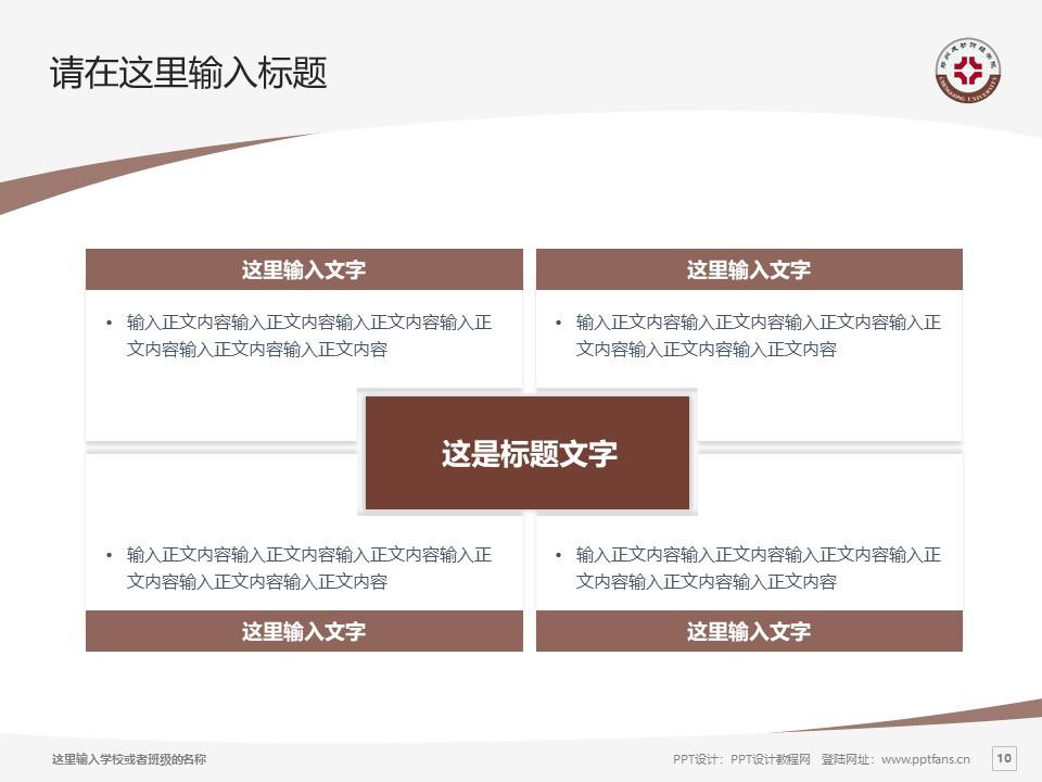 郑州成功财经学院PPT模板下载_幻灯片预览图10