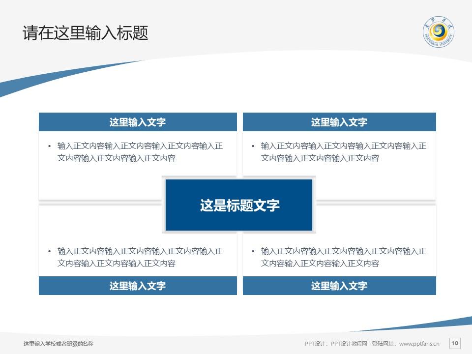 黄淮学院PPT模板下载_幻灯片预览图10