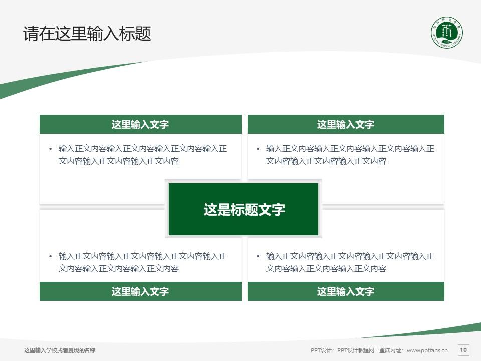 洛阳师范学院PPT模板下载_幻灯片预览图10