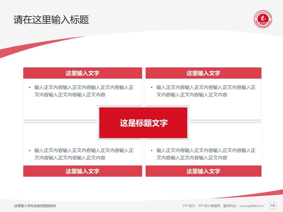 湖南科技经贸职业学院PPT模板下载_幻灯片预览图10
