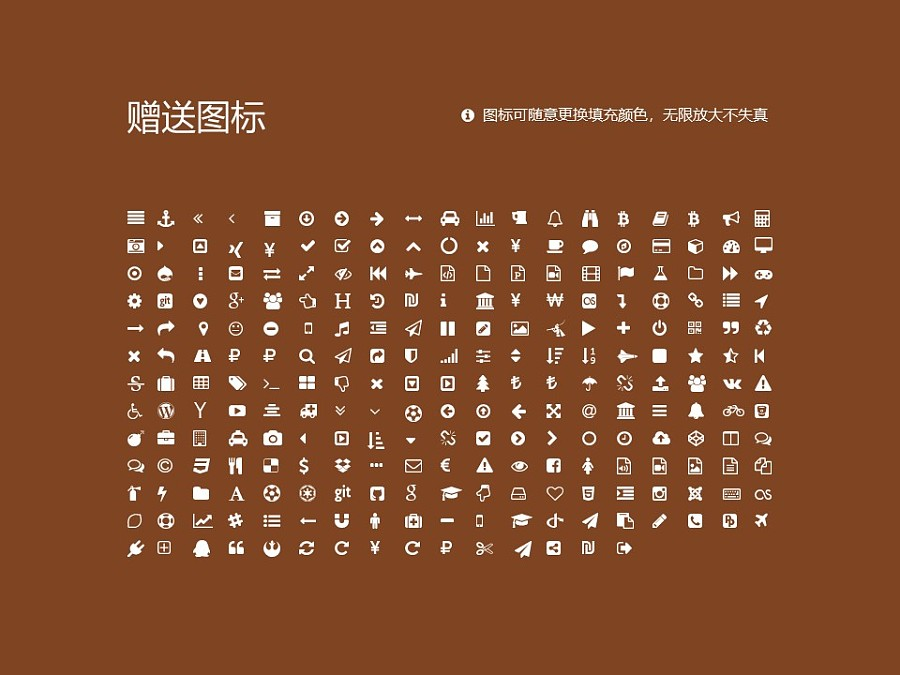内蒙古建筑职业技术学院PPT模板下载_幻灯片预览图34