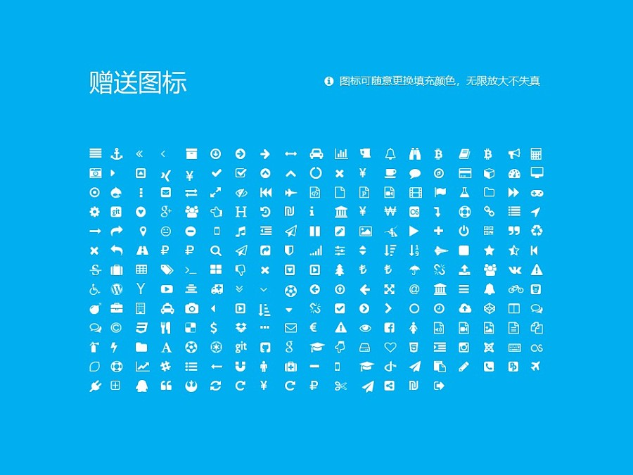 内蒙古民族大学PPT模板下载_幻灯片预览图34