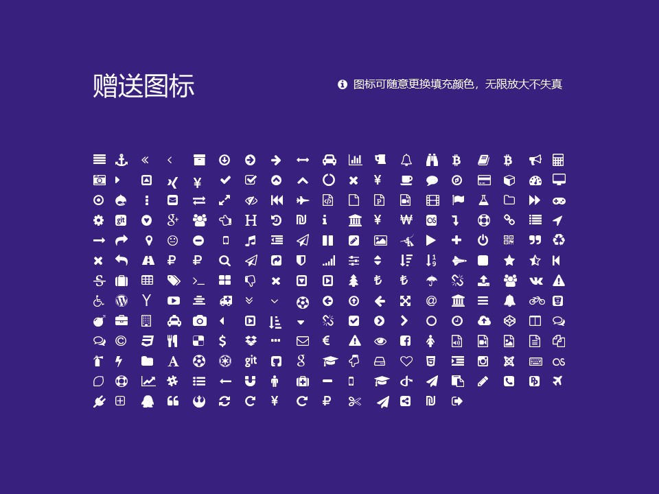 桂林师范高等专科学校PPT模板下载_幻灯片预览图34