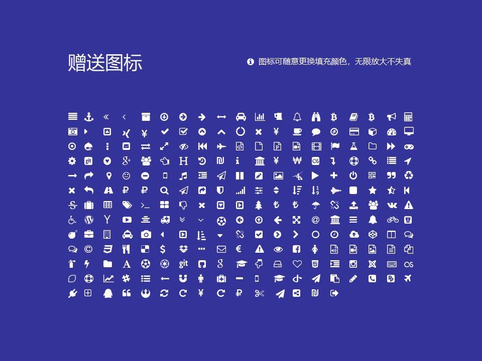 益阳职业技术学院PPT模板下载_幻灯片预览图34