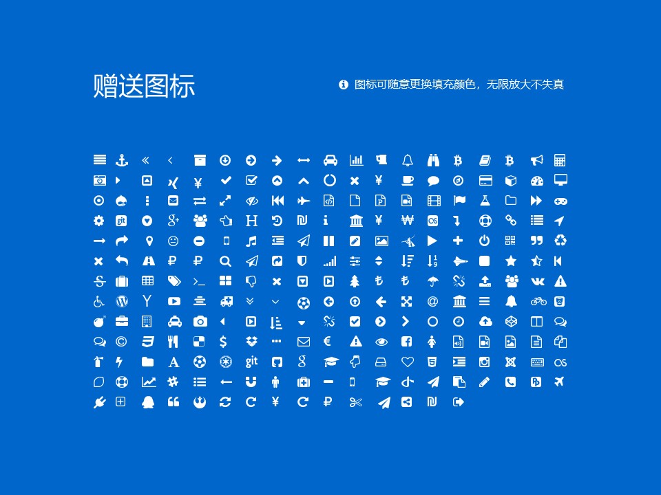 湖南环境生物职业技术学院PPT模板下载_幻灯片预览图34