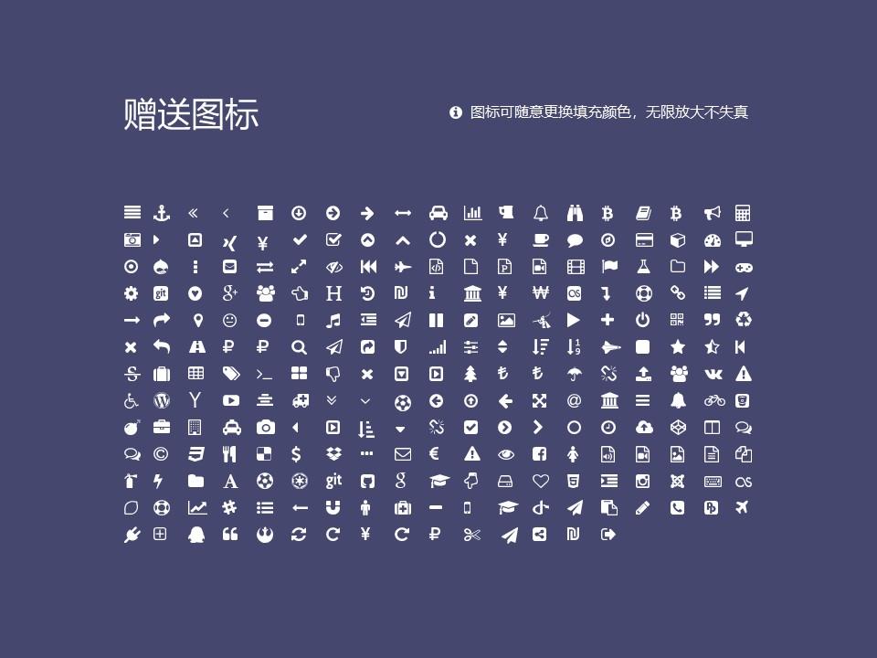 新乡职业技术学院PPT模板下载_幻灯片预览图34