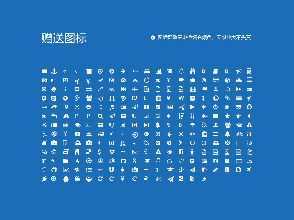 黄河水利职业技术学院PPT模板下载_幻灯片预览图34