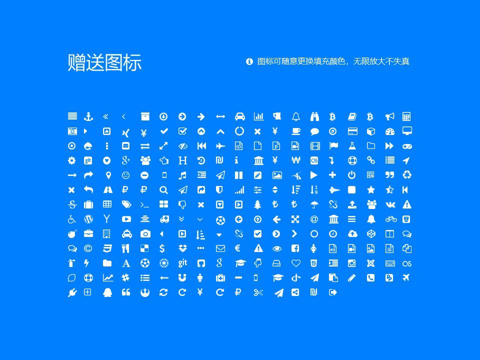 湘潭职业技术学院PPT模板下载_幻灯片预览图34