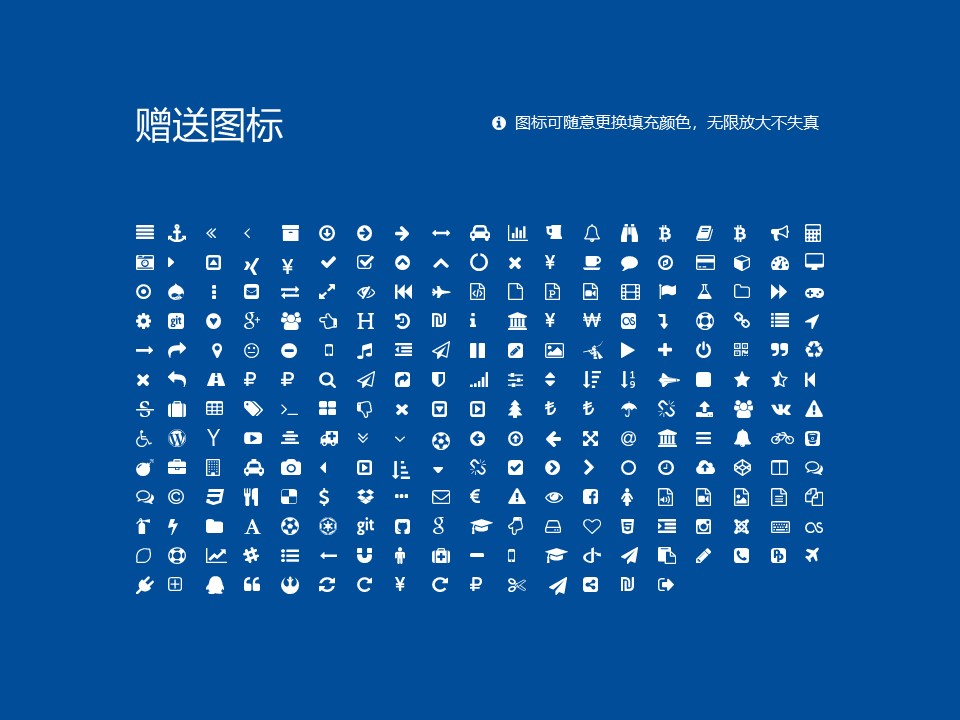 郑州航空工业管理学院PPT模板下载_幻灯片预览图34