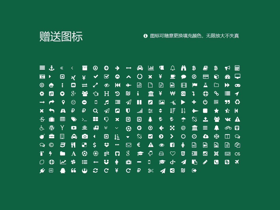 许昌学院PPT模板下载_幻灯片预览图34