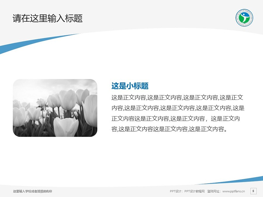 内蒙古体育职业学院PPT模板下载_幻灯片预览图5