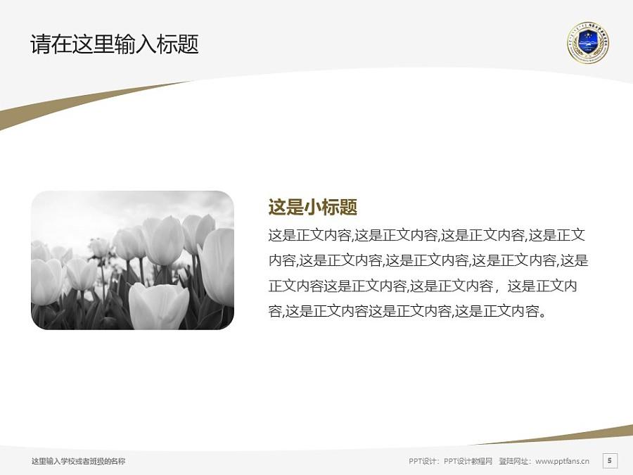 内蒙古警察职业学院PPT模板下载_幻灯片预览图5