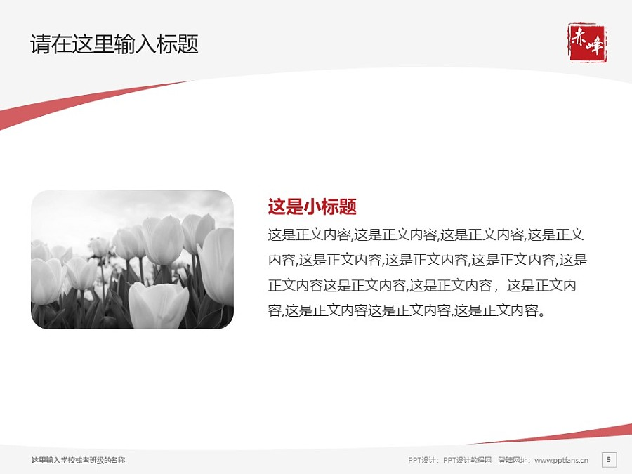 赤峰职业技术学院PPT模板下载_幻灯片预览图5