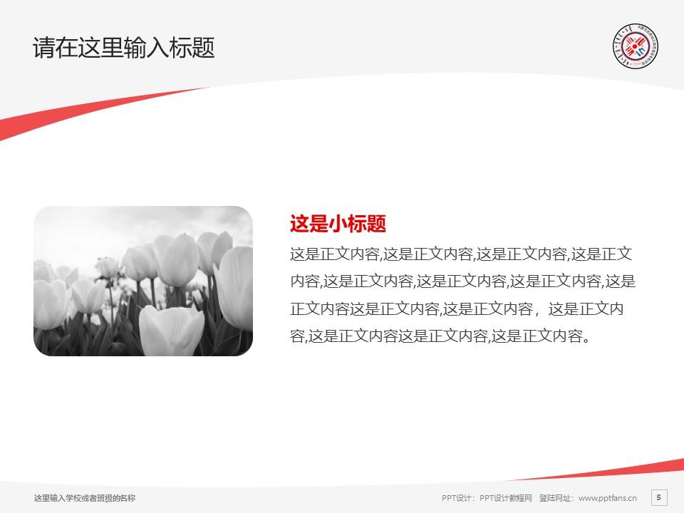 内蒙古民族幼儿师范高等专科学校PPT模板下载_幻灯片预览图5