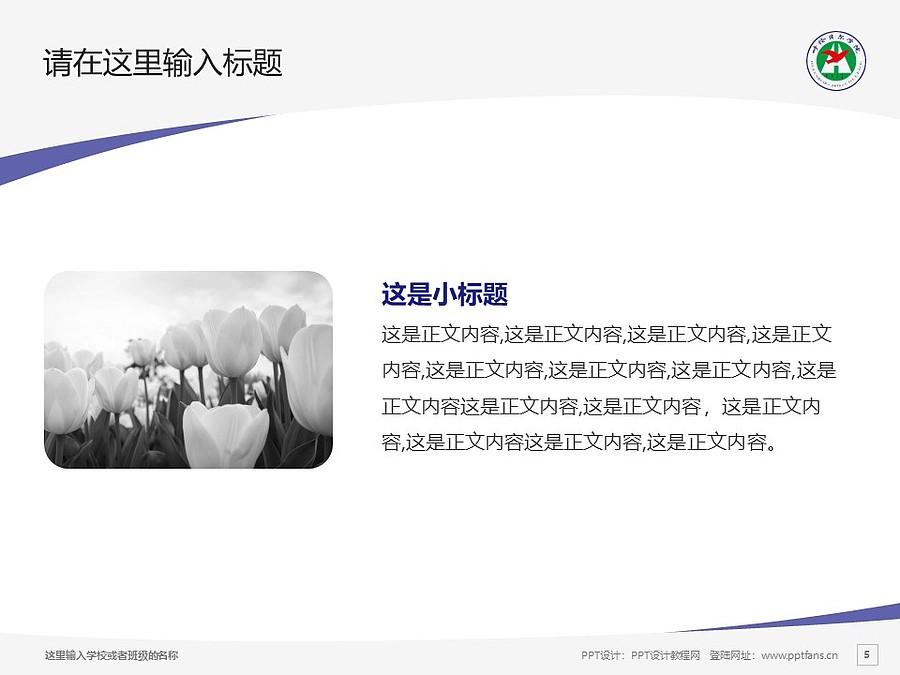 呼伦贝尔学院PPT模板下载_幻灯片预览图5