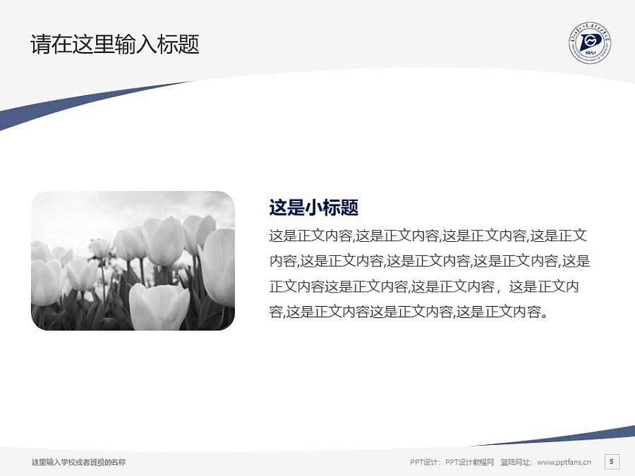 内蒙古工业大学PPT模板下载_幻灯片预览图5